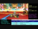 【目標レートへ】マリオカート8DX_20200608【久々に通常版】