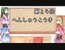 【VOICEROID実況】グミ嫌いだよ、茜ちゃん 第24回 編集後記【TOD2】