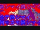 【ゆっくり茶番劇】ヤンデレなアリスと一途な星【ヤンデレ姫と一途な星#⑥】