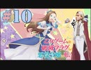 ピーターの反応 【はめふら】 10話 乙女ゲームの破滅フラグしかない悪役令嬢に転生してしまった ep 10 アニメリアクション