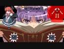 【東方二次創作ゲーム】幻想少女大戦随9話B【幻想少女大戦CompleteBox】