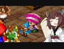 【スーパーマリオRPG】スーパーきりたんRPG#5【VOICEROID実況】