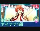 #15【アイナナ 1部】幻のデビュー曲……【男性実況時々歌ってみ...