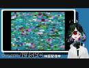 SFC実機バグプレイ実況させて頂く。 02