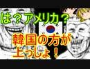 ゆっくり雑談 229回目(2020/6/9)