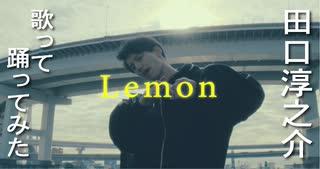 【田口淳之介】Lemon【歌って踊ってみた】
