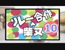 柴又リレー合作10