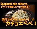 ギターみたいな機械?手打ちパスタ 'キタッラ' とカチョエペペ/ Spaghetti alla chitarra con cacio e pepe