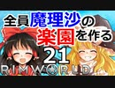 #21 遭難した惑星で全員魔理沙の楽園を作る【RimWorld 1.1 ゆっくり実況】リムワールド pcゲーム steam