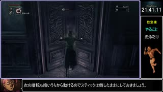 【RTA】Bloodborne Any%(CP) 28分38秒(IGT