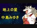 「地上の星」を低音で歌ってみた!(キー+4、1オクターブ下)