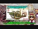 【非3分解説】日露戦争の教訓~火力主義と白兵主義~【ゆっくり解説】