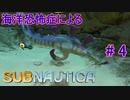 【Subnautica】海洋恐怖症による海中サバイバル #4【初見実況】