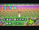 【あつ森】道産子が北海道の観光地を頑張って表現してみた。【島紹介】