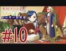 ピーターの反応 【本好きの下剋上】 10話 Ascendance of a Bookworm ep 10 アニメリアクション