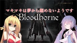 【Bloodborne】マキマキは夢から醒めない