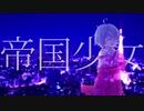 【UTAU音源配布】帝国少女【妖音 小叉】