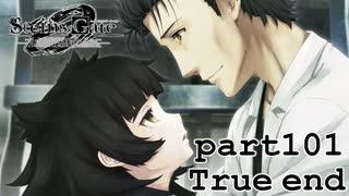 【TRUE END】約束のあの場所へ【シュタイ