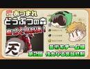 あつまれどうぶつの森 島比べ対決 芸術家チーム編 #02