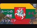 【EU4】ルーシの権威・リトアニア Part4 【VOICEROID実況】