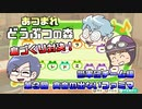 あつまれどうぶつの森 島比べ対決 鬱軍団チーム編 #03
