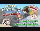 あつまれどうぶつの森 島比べ対決 芸術家チーム編 #03