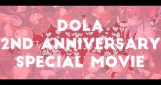 【ドーラ】DOLA 2ND ANNIVERSARY SPECIAL