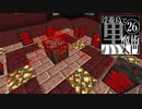 【EvilCraft #6】浮遊島で黒魔術入門Minecraft Part26【ゆっくり実況】