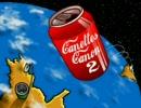 レミ・ガイヤールが送るクールに空き缶を捨てる方法