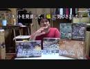 【リョウズ21話】ガンプラ福袋で本物の「福」を見た!