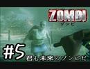 【ZOMBI】君も未来のゾンビだ!【part5】