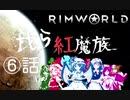 ゆっくり実況RimWorld 我ら紅魔族6話