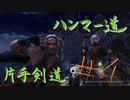 【MHW】青春時代の楽しさを忘れられない二人がモンハン縛りプレイ【part4】