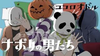 【実況者音MAD】ナポ男×ココロオドル【祝