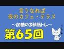 【ラジオ企画】言うなれば夜のカフェテラス第65回~加糖の3秒トレーニング~