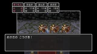ドラゴンクエストⅢ そして伝説へ… 勇者一人旅?続カンダタ編 #02