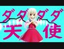 【東方MMD】ダダダダ天使をフランちゃんが再現したよ。【モーション配布】