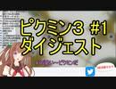 【花京院ちえり】ピクミン3 #1 ダイジェスト【MMD】