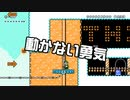【ガルナ/オワタP】改造マリオをつくろう!2【stage:51】