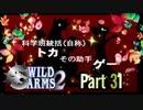 【実況】ワイルドアームズ セカンドイグニッションやろうぜ! その31ッ!