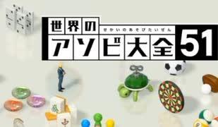 【実況】世界のアソビ大全51でたわむれる #1