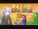 【VOICEROID実況】マリオ3をクリアします_world8前編【スーパーマリオブラザーズ3】