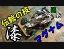 【魔改造】漆のミニ四駆をつくってみた【伝統工芸】