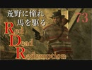 【RDR】荒野に憧れ、馬を駆る【初見実況】Part73