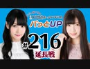 【延長戦#216】かな&あいりの文化放送ホームランラジオ! パ...
