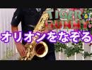テナーサックスで「オリオンをなぞる」(TIGER & BUNNY)を吹いてみた