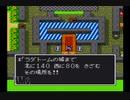 【実況】SFCドラゴンクエスト1【⑧】