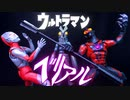 ウルトラマン VS ベリアル!!
