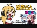弦巻さんと琴葉さん(赤&青) #06