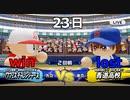 2020年版が発表されたのでパワフェスやって行く vs.青道高校(実況パワフルプロ野球2018) #56